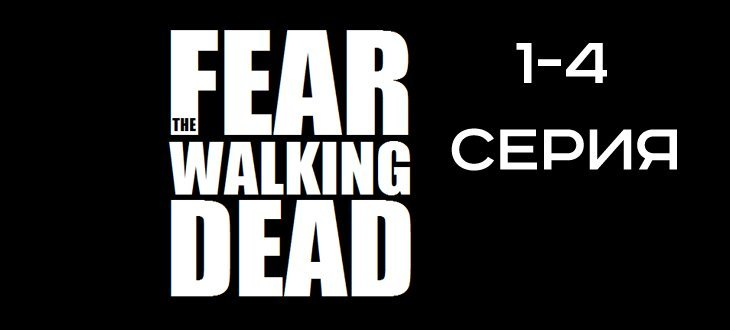 1443300514_1443299449_fear_the_walking_dead-min