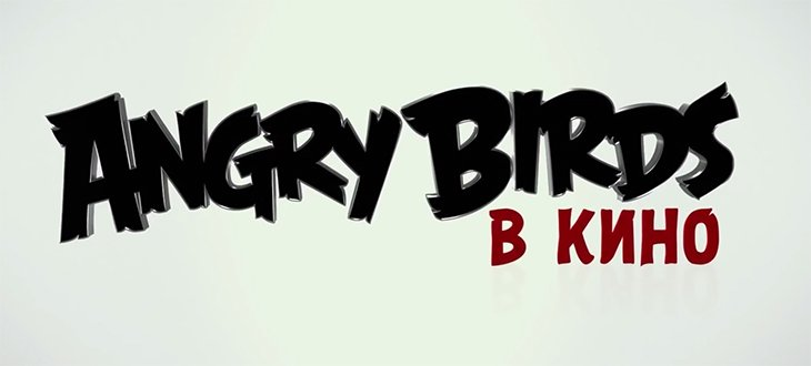 1462198136_angrybirdsmovie