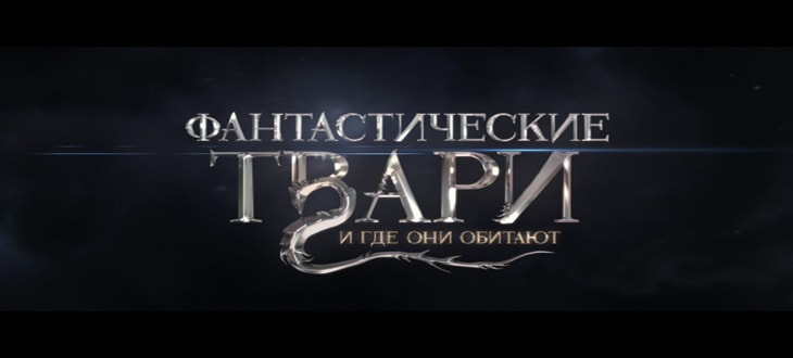 Fantastic Beasts and Where to Find Them, Фантастические твари и где они обитают, Google Maps, Гугл карты