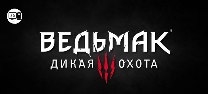 Музыка из игры (OST) The Witcher 3: Wild Hunt 2015