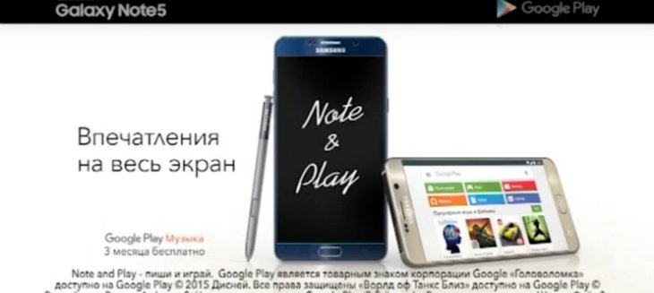 Музыка из рекламы Samsung Galaxy Note 5